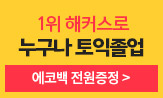15년 연속 토익 베스트셀러 1위 해커스!('에코백' 혜택(2권 이상, 추가결제시))