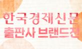 한국경제신문 브랜드전(행사도서 구매시, '코듀로이 손목가방' 선택 (포인트차감))