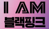 <아이엠 블랙핑크>출간 기념 이벤트(행사도서 구매시'L홀더'선택(포인트차감))