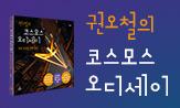 <권오철의 코스모스 오디세이>출간이벤트(조립식 VR BOX 선택(행사 도서 구매시))
