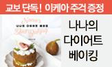 <나나의 다이어트 베이킹> 예약판매 이벤트(구매 시 베이킹주걱 선택(포인트차감))