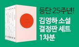 김영하 소설 결정판 세트 1차분 이벤트(세트 구매 시 비누타올세트+스페셜티켓)