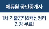 <에듀윌 공인중개사>합격생 필기노트 이벤트(합격생 필기 노트 선택(행사 도서 구매시))