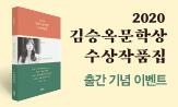 2020 김승옥문학상 수상작품집 출간 이벤트(데스크매트(행사도서 포함 소설 2만원 이상 구매 시))