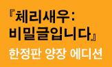 <체리새우: 비밀글입니다>10만 부 기념 이벤트(행사 도서 구매시 '친필싸인과 손글씨 엽서'증정(랩핑))