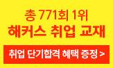 <해커스 총 771회 베스트셀러>1위 감사이벤트(NCS 적중모의고사 PDF 다운로드)