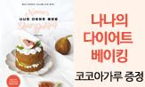 <나나의 다이어트 베이킹>출간 이벤트(행사도서 구매 시 '코코아가루'선택(포인트 차감))