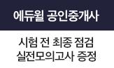 <에듀윌 공인중개사>실전모의고사 이벤트(1차 실전모의고사 선택(행사 도서 구매시))