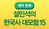 <설민석의 한국사 대모험 15>예약판매 이벤트(행사도서 구매 시 '친필 사인과 메세지',「신라의 보물지도」증정(랩핑))