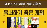 넥서스 X FCMM 가을 기획전(넥서스 선물 꾸러미(추가결제)+댓글 참여 이벤트)