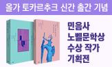 [민음사] 노벨 문학상 수상작가 기획전(올가 토카르추크 노트(행사도서 구매 시))