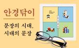 <문장의시대,시대의문장> 출간 기념 이벤트(행사도서 구매시, '안경닦이' 선택 (포인트차감))