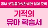 길벗스쿨 유아 브랜드전 (이벤트 도서 구매 시 '몬스터 종합장' 선택(포인트 차감))