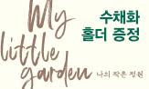 <나의 작은 정원> 출간 기념 이벤트(행사도서 구매시, '수채화 홀더' 선택(포인트차감))