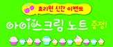 효리원 신간 아이스크림 노트 증정 이벤트   (행사도서 구매 시 '아이스크림 노트'선택(포인트 차감))
