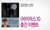 김진명 신작 소설 『바이러스 X』 출 이벤트(마스크 선택(『바이러스 X』 구매 시))
