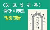 <눈,코,입,귀,촉>출간 기념 이벤트(힐링 캔들 선택(행사 도서 구매시))
