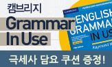 Grammar in Use 31주년(도서 구매시 담요쿠션 추첨 증정)