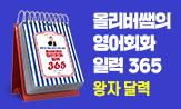 『올리버쌤의 영어회화 일력 365』 출(왕자 달력(포인트차감))