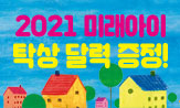 미래아이 2021 탁상용 달력 증정 이벤트(행사도서 구매 시 '2021년 탁상 달력'선택(포인트 차감))