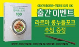 <아이가 좋아하는 엄마표 요리 100> 출간 이벤트(댓글에 기대평 작성 시 '라르마 롱누들포크'추첨(5명))