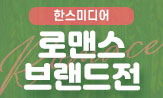 한스미디어 로맨스 브랜드전 (한스미디어 문학 도서 2만 5천원 이상 구매 시 '가방걸이'선택(포인트 차감))