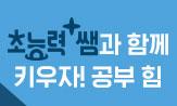 <동아 초능력 시리즈>교육매거진 이벤트 (교육 매거진 엄마일상 선택(행사 도서 구매시))