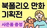 북폴리오 만화 기획전(행사 도서 1만원 이상 구매 시 '홍시굿즈'/2만원이상 '책갈피앨범'선택(포인트 차감))