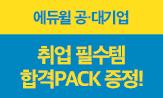 에듀윌 취업 합격 PACK! 이벤트(시사상식 모음집, 취린이 첫걸음 선택(행사 도서 구매시))