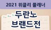 두란노 브랜드전(행사도서 구매시, '2021 위클리 플래너' 선택(포인트차감))