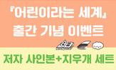 <어린이라는 세계> 출간 기념 이벤트(행사도서 구매 시 '저자 사인본'증정(랩핑) / '지우개 세트' 선택(포인트 차감))