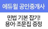 <에듀윌 공인중개사>민법 용어 조문집 이벤트(민법 용어 조문집 선택(행사 도서 구매시))