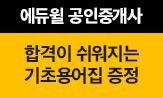 <에듀윌 공인중개사> 기초용어집 이벤트(기초용어집 선택(행사 도서 구매시))