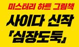<심장도둑> 출간 이벤트(행사도서 구매 시 '친필 사인본'증정,'박스 테이프'선택(포인트 차감))