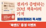 <결과가 증명하는 20년 책육아의 기적> 출간 기념 이벤트(행사도서 구매 시 '북앤드(색상랜덤)'선택(포인트 차감))