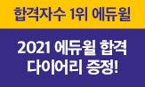 에듀윌 2021 합격 다이어리 이벤트(합격 다이어리 선택(행사 도서 구매시))