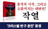 <작열> 출간 기념 사은품 증정 이벤트(도서 구매 시 '크리스탈 반구 문진'선택(포인트 차감))