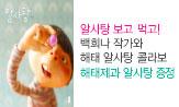 백희나 X 해태 알사탕 이벤트(행사도서 구매 시 '알사탕'특별 패키지 1봉지'선택(포인트 차감))