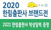 2020 한림출판사 브랜드전(행사도서 구매 시 '2021 한림출판사 탁상달력'선택(포인트 차감))