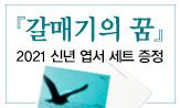 <갈매기의 꿈> 2021 신년 엽서 증정 이벤트(행사도서 구매 시 '2021 신년 엽서 세트'선택(포인트 차감))