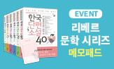 <리베르문학 시리즈>메모패드 이벤트(메모패드 선택(행사 도서 2만원 이상 구매시))