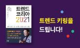 <트렌드 코리아 2021> 출간 기념 이벤트(행사도서 구매시, '2021 트렌드 키워드 키링' 선택(포인트차감))