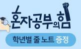 <길벗 혼자공부의 힘>겨울방학 브랜드전(학년별 줄 노트 선택(행사 도서 구매시))