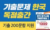 YBM <ETS 토익 시리즈> 이벤트(2020 하반기 정기시험 기출문제 200문항(포인트차감))