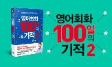 『영어회화 100일의 기적. 2』 출간 이벤트(3M 포스트잇 먼슬리 플래너 미니(포인트차감))