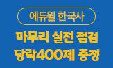 <한국사능력검정시험 당락 400제> 증정 이벤트(행사도서 구매시 한국사능력검정시험 당락 400제 선택(포인트차감))
