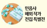 <민음사 해외 작가 전집> 특별전(행사도서 2만원 이상 구매 시 '한아조 칩스 비누'선택(포인트 차감))