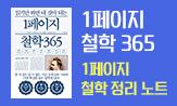 <1페이지 철학 365> 출간 기념 이벤트(행사도서 구매시, '1페이지철학정리노트' 선택(포인트차감))