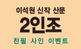 이석원 <2인조> 친필 사인 이벤트(행사도서 구매 시 '친필 사인본'증정(책에 사인))
