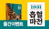 <1931 흡혈마전> 출간 이벤트(행사도서 2만원 이상 구매 시 '북마크'선택(포인트 차감))